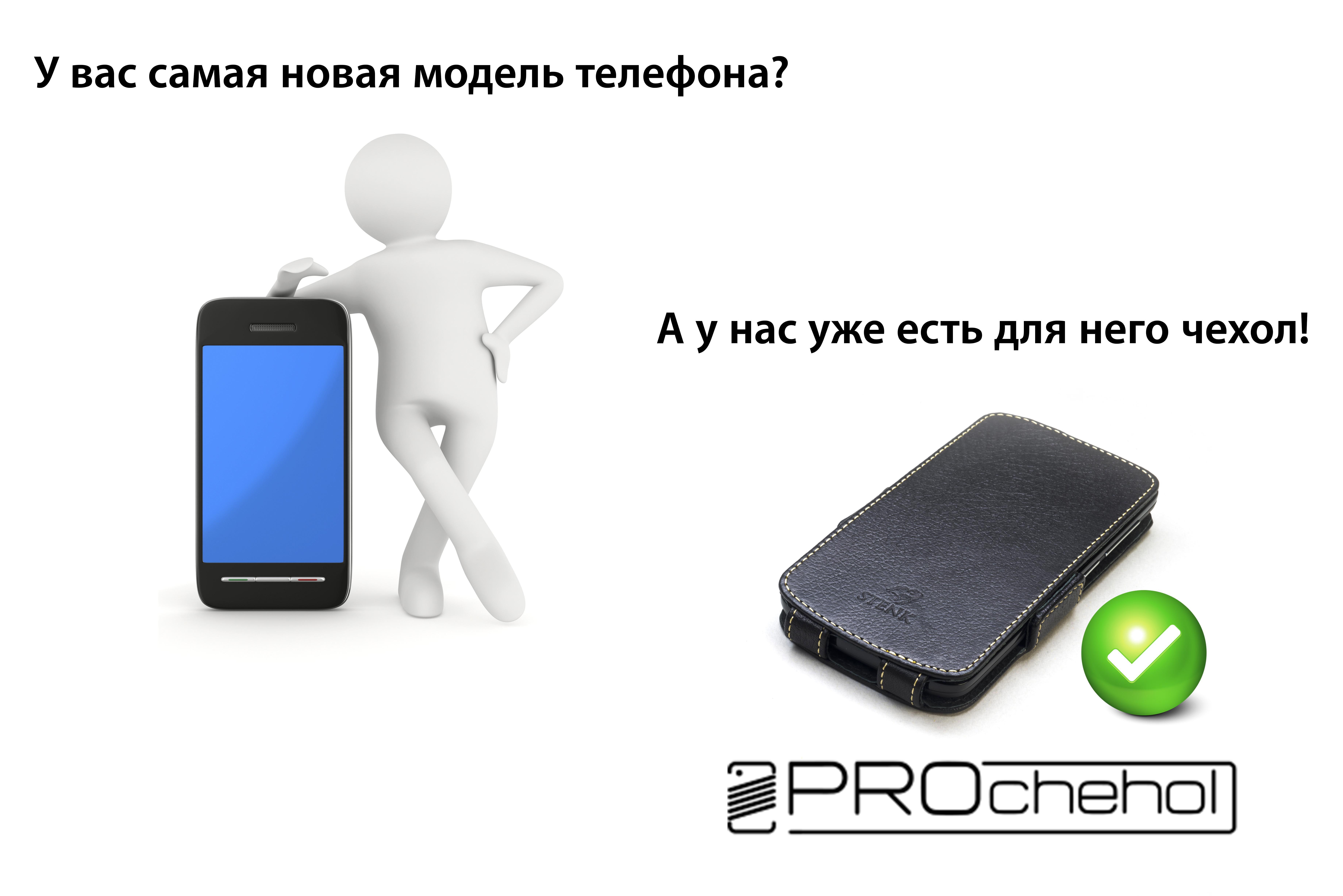 Чехлы для новых моделей телефонов