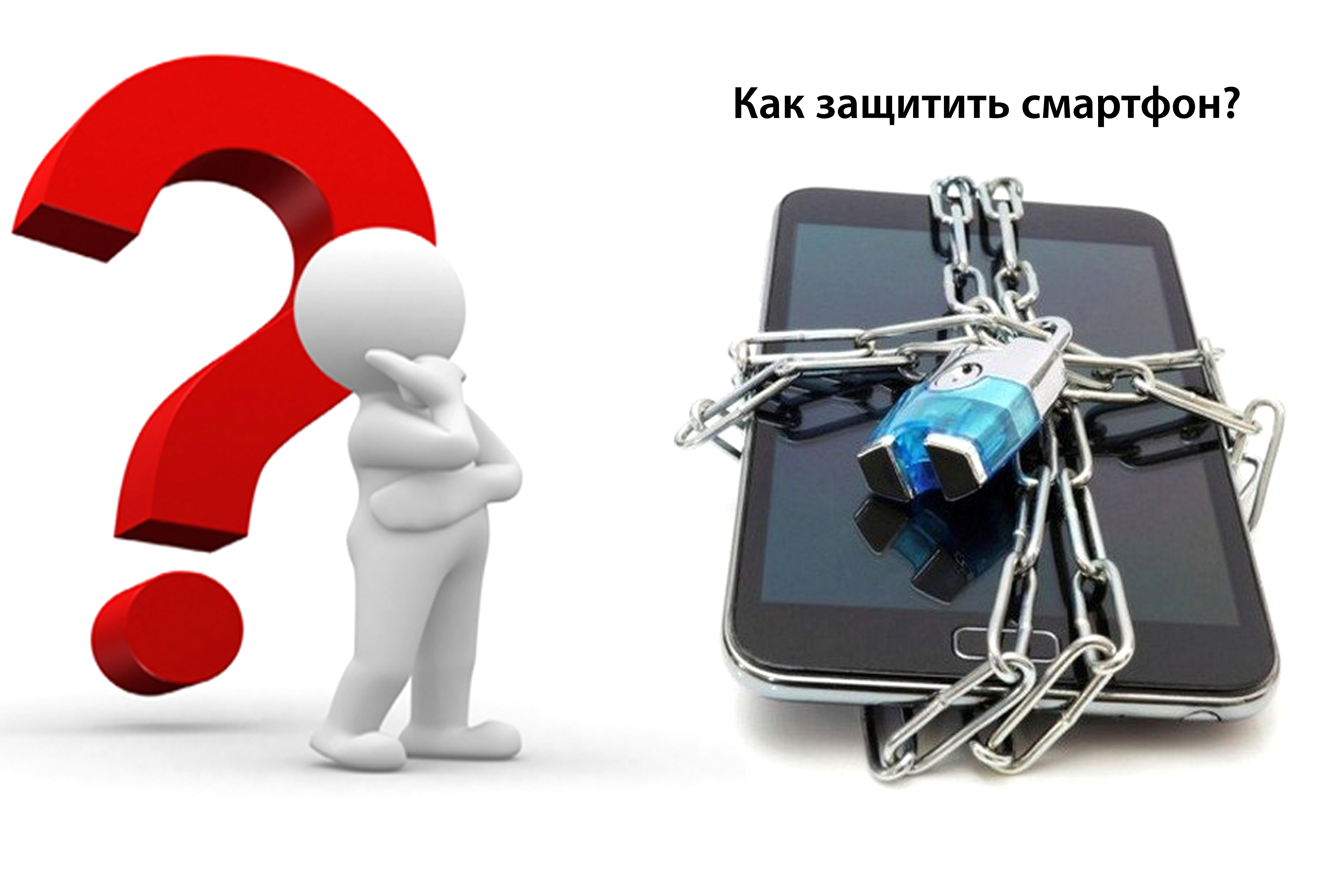 Как защитить смартфон: защитные пленки, стекла, чехлы